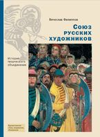 Союз русских художников