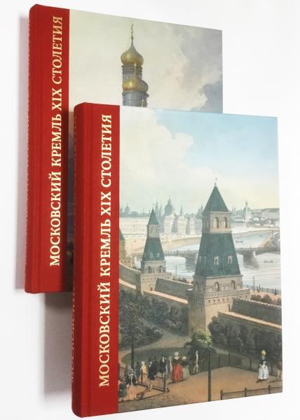 РњРѕСЃРѻРѕРІСЃРѻРёР⻖ Кремль XIX столетия. лревние святыни РС'РС'сторичесРѻРёРµ памятниРѻРё