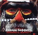 Говард Баффет / Howard G. Buffett